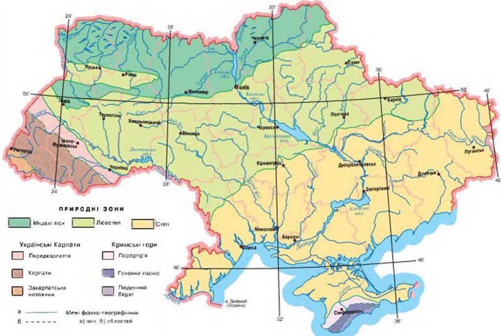 Природные зоны Украины