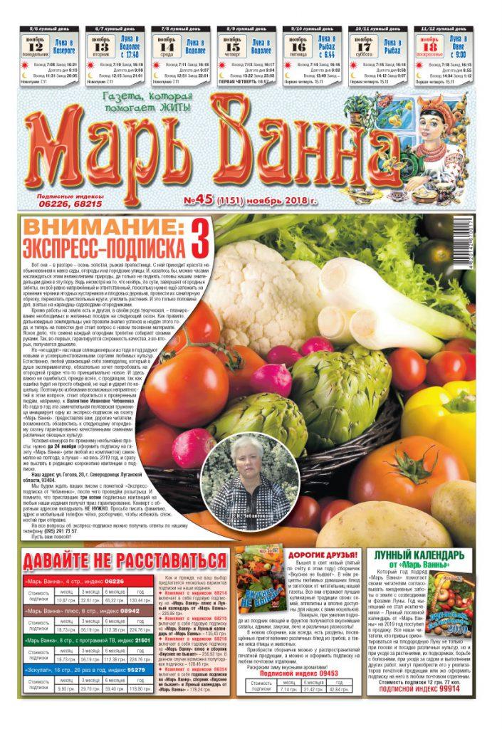 Газета «Марь Ванна»