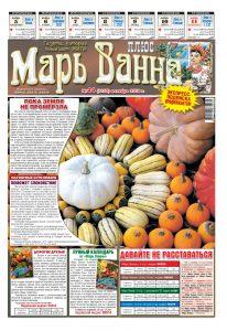 Газета «Марь Ванна» плюс