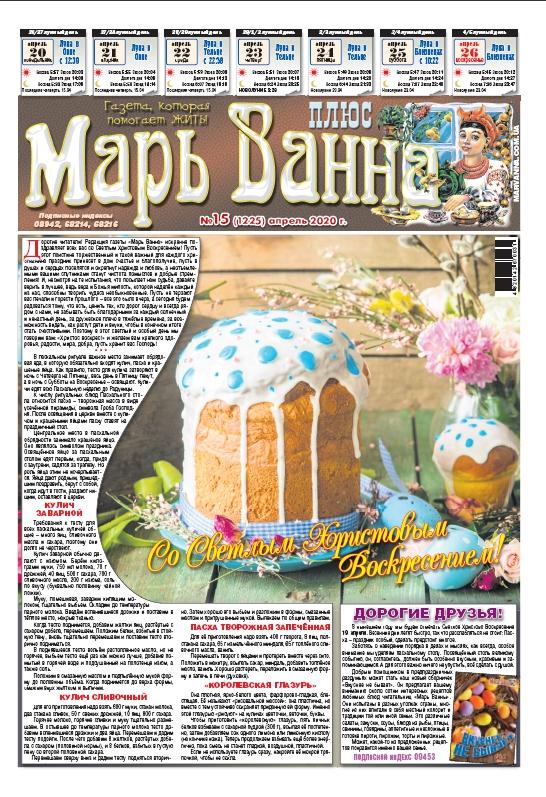"""Газета """"Марь Ванна"""" №15/2020"""