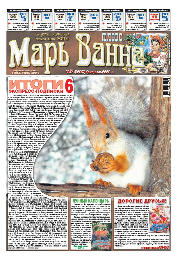 """Газета """"Марь Ванна"""" №07, 2021"""
