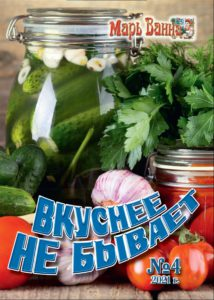 Сборник лучших рецептов блюд «ВКУСНЕЕ НЕ БЫВАЕТ»