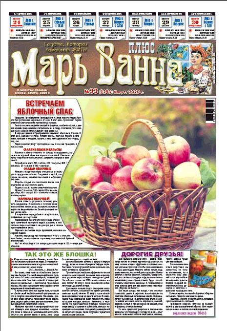 """Газета """"Марь Ванна"""", №33/2020"""
