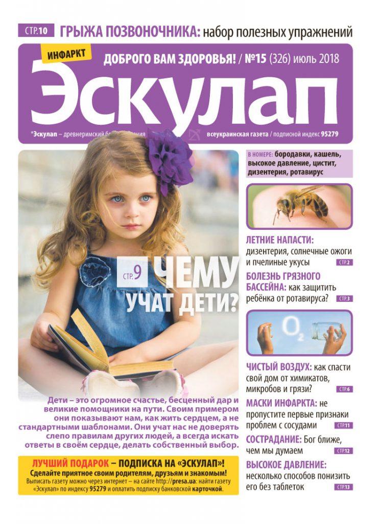 Газета «Эскулап»