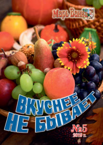 """""""Вкуснее не бывает"""" №5/2019"""